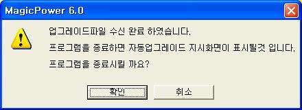 http://www.datalinesoft.co.kr/onlineinfo/images/shtupgrade3.jpg